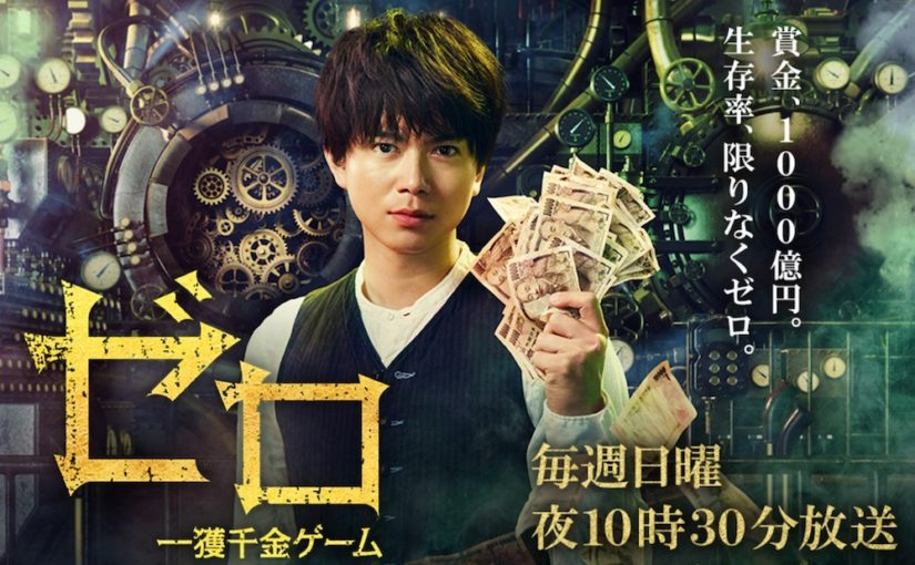 Zero – Ikkaku Senkin Game Drama Review