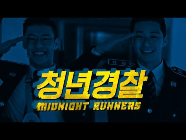 Midnight Runners Movie Review